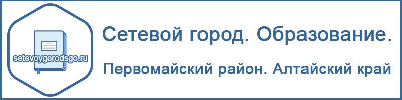 электронный дневник сетевой город красноуфимск